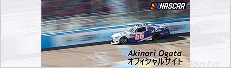 Akinori Ogataオフィシャルサイト